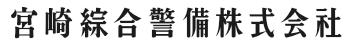 宮崎綜合警備株式会社